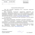 Аккредитация в Роснефти