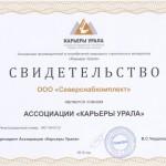 Свидетельсьво карьеры Урала